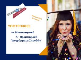 Σπουδάζω με Υποτροφία: Alba Graduate Business School & AUEB