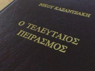 Νίκος Καζατζάκης