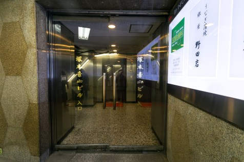 The Glass Doors Into the Basement of the Ginza Station