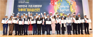 The crucial role of local governments in South Korea's bold actions towards carbon neutrality by 2050