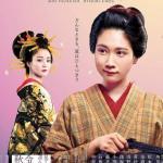 Download Mio-Tsukushi Ryouri-Chou (2020) [Japanese]