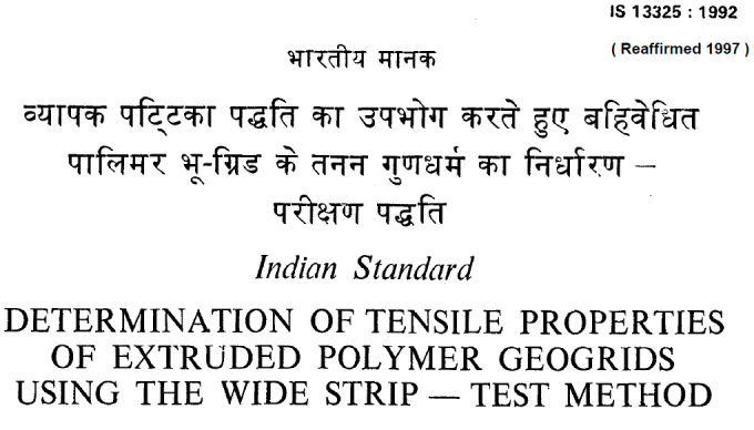 IS 13325 1992 INDIAN STANDARD DETERMINATION OF TENSILE PROPERTIES OF EXTRUDED  POLYMER GEOGRIDS USING THE WIDE STRIP -TEST METHOD
