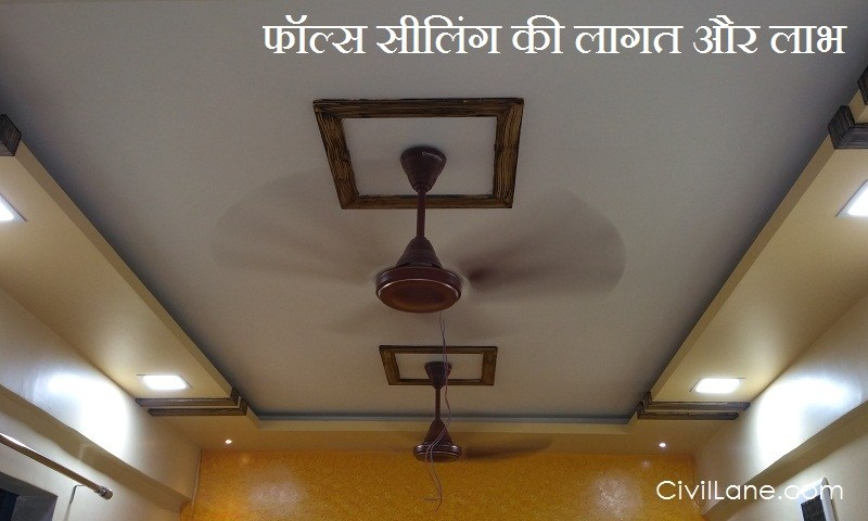 False Ceiling Cost Advantages Hindi