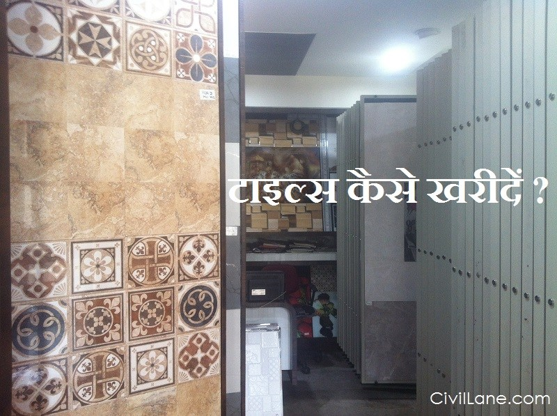 How to buy tiles in hindi