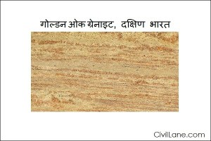 Top 5 Golden Oak Granite Mined From South India Hindi