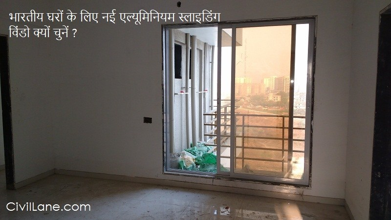 Why Choose New Aluminium Sliding Window for Indian Homes in Hindi