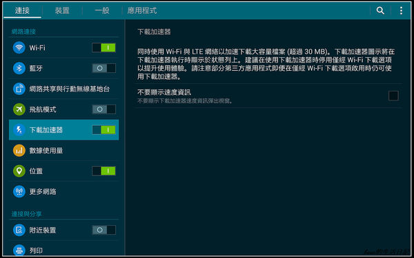 nEO_IMG_Screenshot_2014-08-03-10-59-46