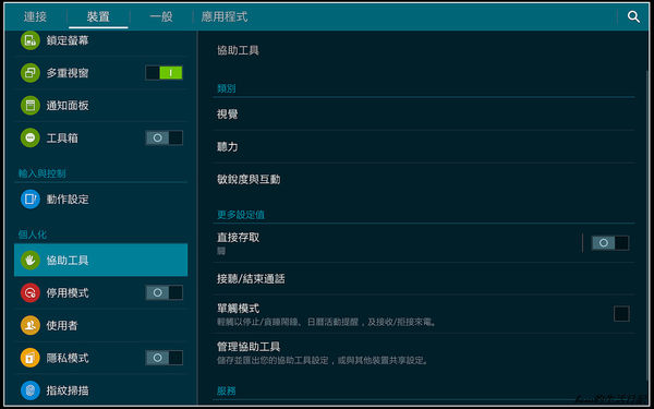 nEO_IMG_Screenshot_2014-07-26-23-38-23