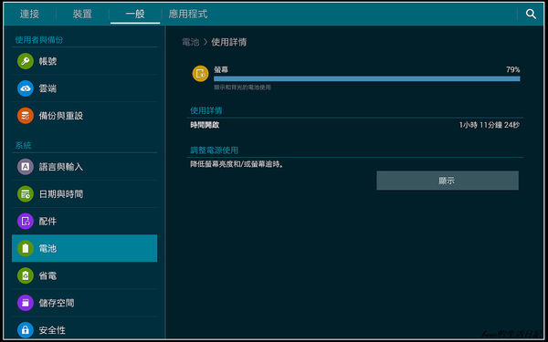 nEO_IMG_Screenshot_2014-07-26-23-39-33