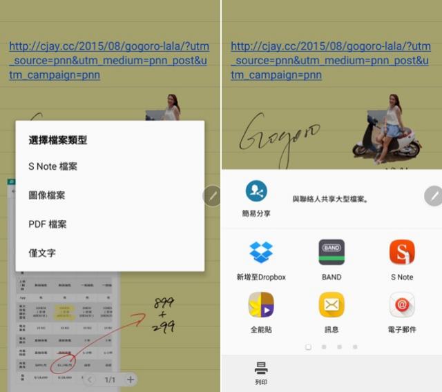 Screenshot_2015-08-23-14-34-59-side