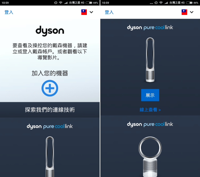 Screenshot_2016-04-26-10-59-43_com.dyson.mobile.android-side