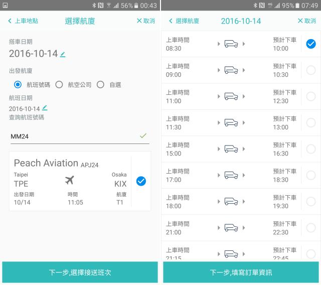 screenshot_20161001-004315-side