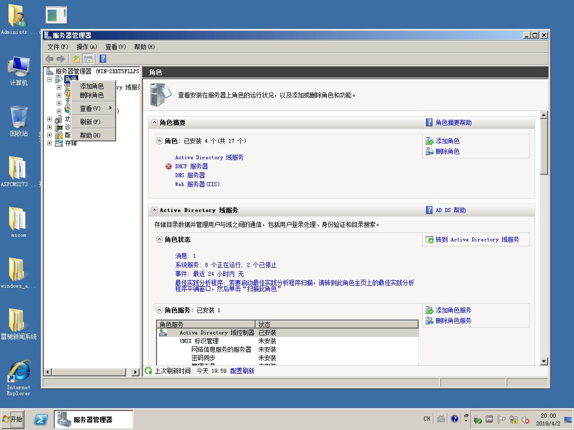 在Windows server 2008 R2 上搭建VPN服務器 | Jacky Cheng