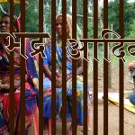 Sonbhadra Adivasis