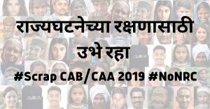marathi CAB feature image
