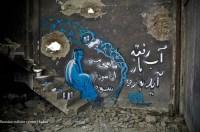 Shamsia Hassani - Art in Kabul