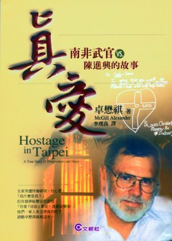 HIT-Chinese-Cover