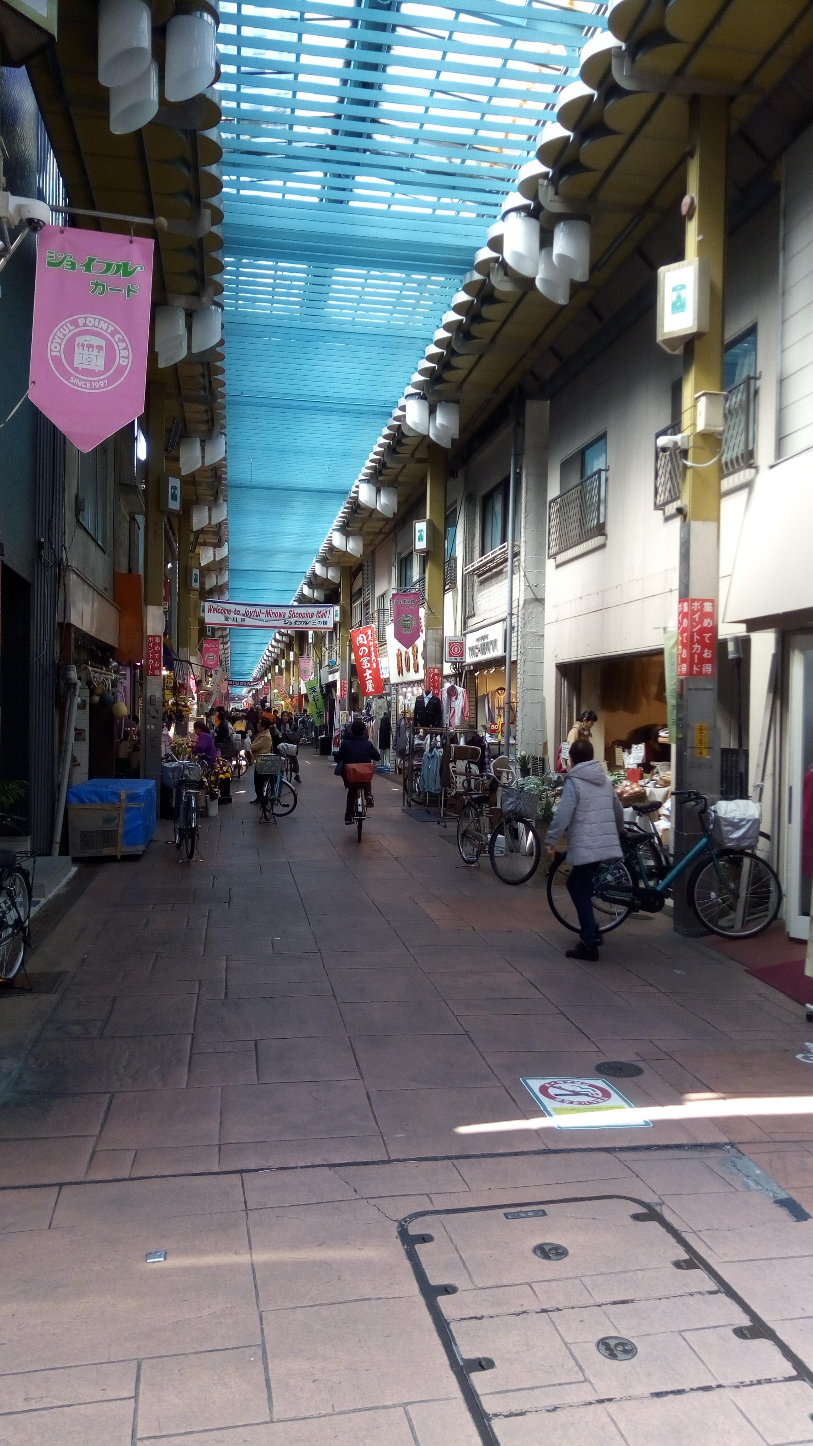 昭和の雰囲気、下町の商店街~ジョイフル三の輪