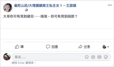 王語嫣評論.png