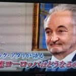ジャック・アタリ BS1(2016/02/27) けん怠感が戦争を起こす
