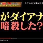 陰謀論の番組は4月1日(エイプリル・フール)に合わせて放送された?