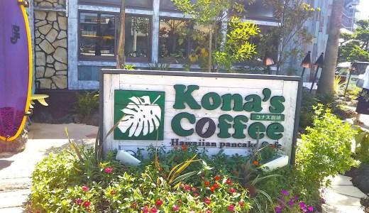コナズ珈琲熊本メニュー|駐車場や混み具合も