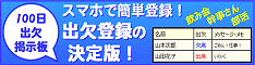 syukketu_keijiban
