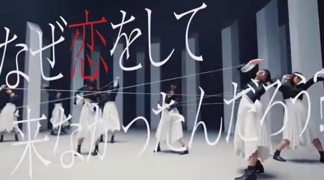 藤吉夏鈴センター曲「なぜ恋をして来なかったんだろう?」