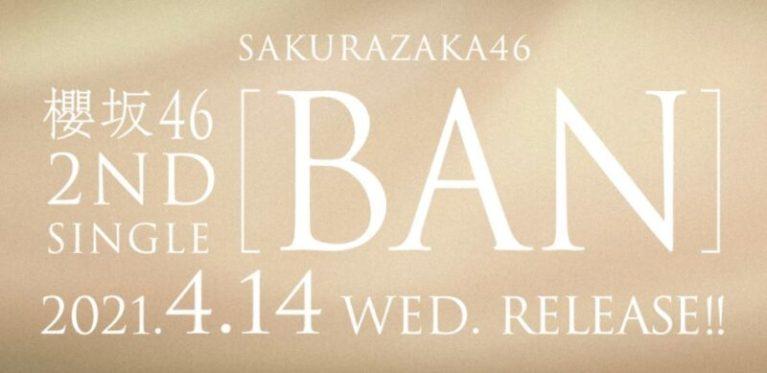 櫻坂46の2ndシングル「BAN」