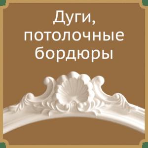 Дуги, потолочные бордюры