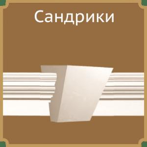 Сандрики