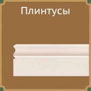 Плинтусы
