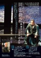 flyer_20160901_okada_tokyo-biwako_omote