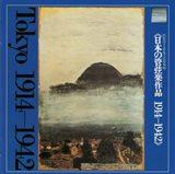 nihon_no_kangengakusakuhin_1914-1942687