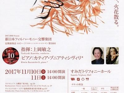 上岡指揮新日本フィル定期演奏会ルビー〈アフタヌーンコンサート・シリーズ〉第10回