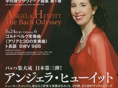 """アンジェラ・ヒューイット ピアノ・リサイタル""""The Bach Odyssey 5"""""""
