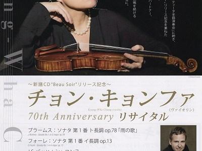 チョン・キョンファ 70th Anniversary リサイタル