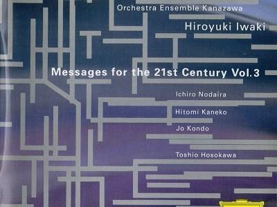 岩城宏之指揮アンサンブル金沢の「21世紀へのメッセージVol.3」(1995.10録音)を聴いて思ふ