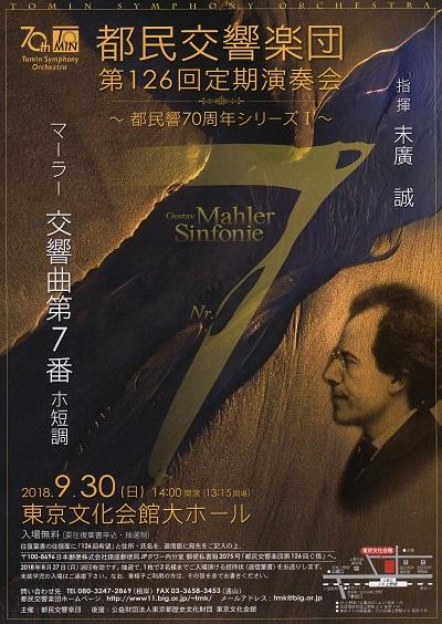 末廣誠指揮都民交響楽団第126回定期演奏会 | アレグロ・コン・ブリオ