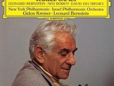 クレーメル独奏バーンスタイン指揮NYPのローレム協奏曲(1988.11Live)ほかを聴いて思ふ