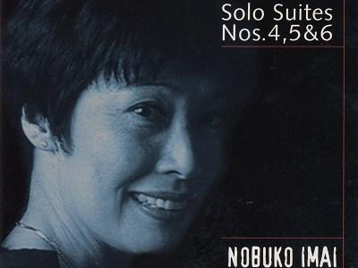 今井信子のバッハ無伴奏チェロ組曲第4番~第6番(1999.1録音)を聴いて思ふ
