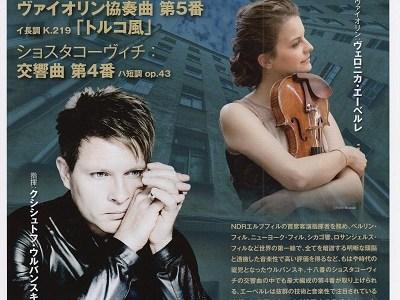 ウルバンスキ指揮東京交響楽団第668回定期演奏会