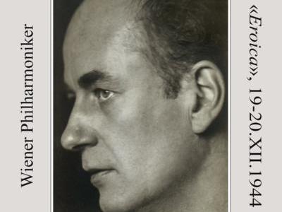 フルトヴェングラー指揮ウィーン・フィル ベートーヴェン「英雄」(1944.12放送録音)を聴いて思ふ