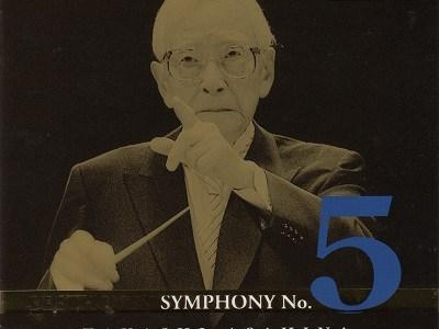 朝比奈隆指揮大阪フィル ベートーヴェン第5番(2000.5.3Live)ほかを聴いて思ふ