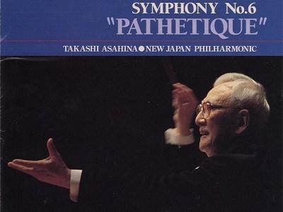 朝比奈隆指揮新日本フィル チャイコフスキー 交響曲第6番「悲愴」(1994.2.3Live)