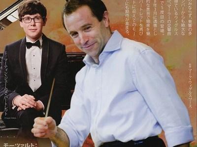 マーク・ウィグルワース指揮東京交響楽団第676回定期演奏会