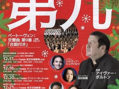 アイヴァー・ボルトン指揮読売日本交響楽団第627回名曲シリーズ