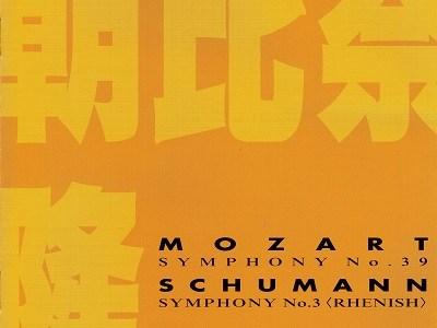朝比奈隆指揮新日本フィル シューマン 交響曲第3番「ライン」ほか(1995.10.20Live)