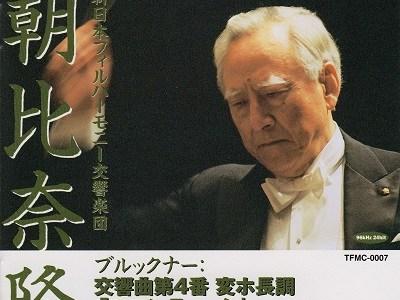 朝比奈隆指揮新日本フィル ブルックナー 第4番「ロマンティック」(1979.3.8Live)