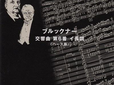 朝比奈隆指揮大阪フィル ブルックナー 交響曲第6番(1977.9.1Live)